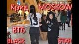 ЕГОР КРИД МОСКВА 7 АПРЕЛЯ BLACK STAR ПОЕЗДКА В БЕЛОКАМЕННУЮ
