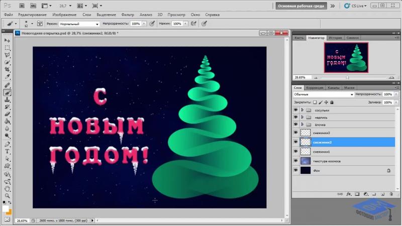 Урок в фотошопе открытка, советская открытка открытка