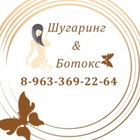 Логотип Шугаринг & Ботокс волос Великий Новгород