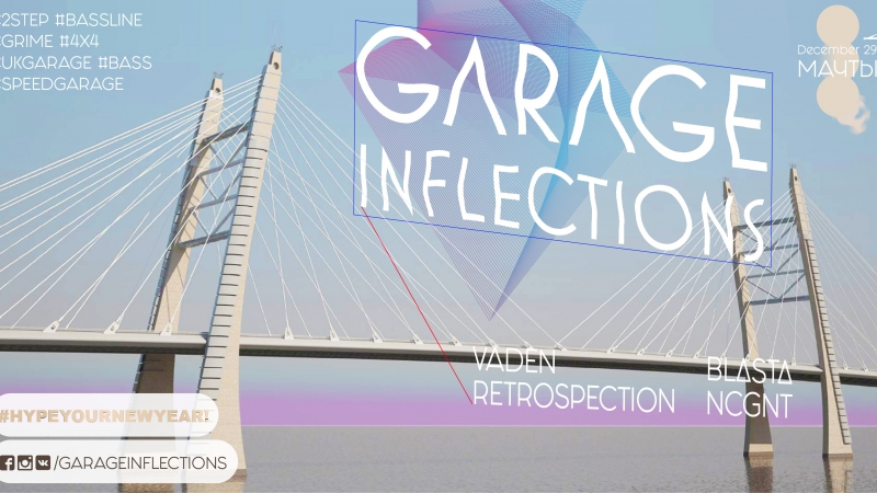 29.12.17 Garage Inflections @ Мачты