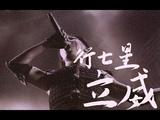 Chthonic 閃靈 - A Crimson Sky's Command [2018]