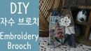 퀼트 자수 브로치 만들기 05│Hand Embroidery │Fabric Flower Pin Brooch│DIY Craft Tutorial