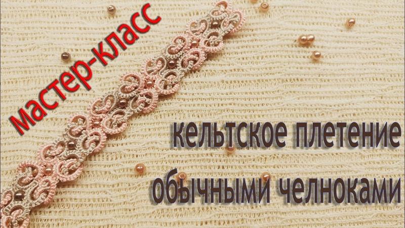 МК Кельтское плетение. Браслет из одного мотива. Фриволите/Анкарс/Tatting