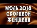 СКОРПИОН ЖЕНЩИНА. ГОРОСКОП НА ИЮЛЬ 2018 ГОДА