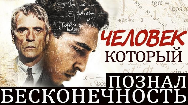 Человек, который познал бесконечность (2015) драма, пятница, кинопоиск, фильмы , выбор, кино, приколы, ржака, топ » Freewka.com - Смотреть онлайн в хорощем качестве