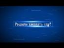ЗАКАЗАТЬ ЕДУ НА ДОМ 62-61-62 кафе ИСТ ФУД Ставрополь Лучшие блюда домой в офис Вкусные новости Ставрополя МЕНЮ ЦЕНЫ ОТЗЫВЫ