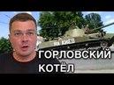КАТАСРОФА Наступление ВСУ на Донбассе провалилось
