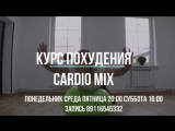 Курс похудения CARDIO MIX