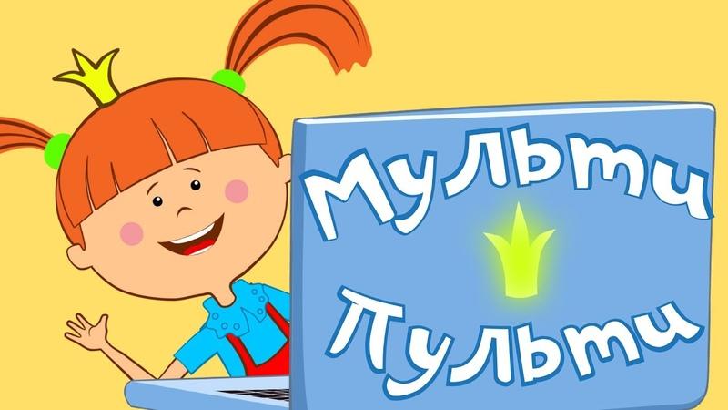 Жила-была Царевна - Новая серия! - Мульти-Пульти - Мультики для детей