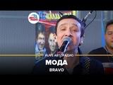 Браво - Мода (LIVE Авторадио, шоу Мурзилки Live, 13.11.18)