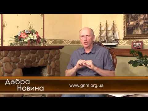 РОДОВОЕ БЛАГОСЛОВЕНИЕ часть 3 Добрая Весть с Богданом Демборинским