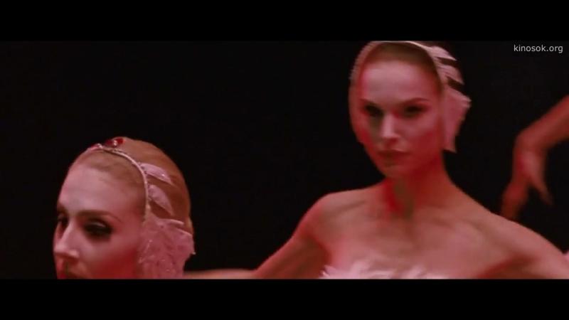 Чёрный Лебедь 2010 реж Даррен Аронофски
