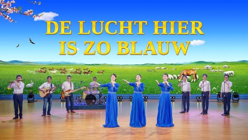"""De beste christelijke muziek 2018 Praise and Worship """"De lucht hier is zo blauw"""" (Vrouwenkoor)"""