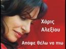 Haris Aleksiou -- Apopse Thelo Na Pio