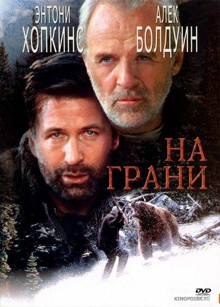 На гpани (1997)