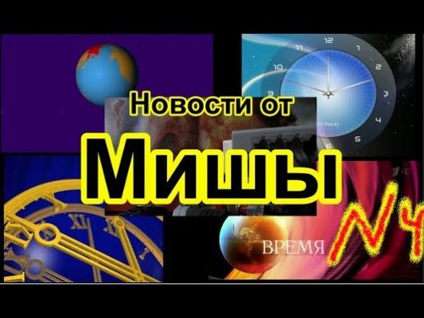 Новости от Мишы №4