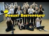 Горячее поздравление Романа Викторовича от учеников и хореографов METRO DANCE