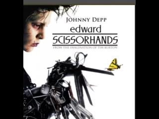 Эдвард Руки-Ножницы / Edward Scissorhands, 1990 Гаврилов