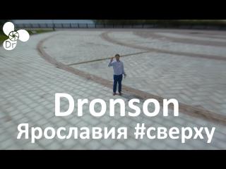 Заставка Dronson аэросъемка квадрокоптер дрон Ярославль