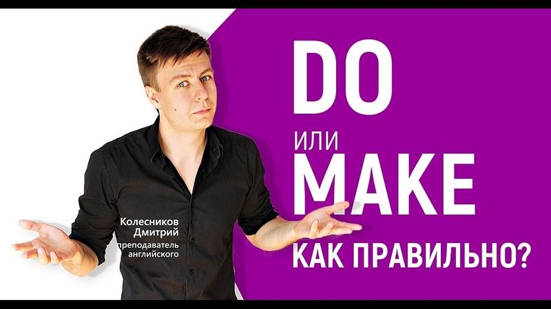 DO и MAKE Есть ли Разница 6 Выражений