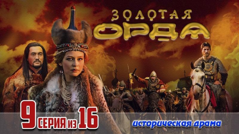 3ол0Tая 0pда / 2018 (историческая драма). 9 серия из 16