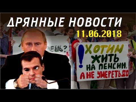 Дрянные новости - 83% россиян ничего хорошего не ждут от этого правительства » Freewka.com - Смотреть онлайн в хорощем качестве