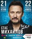 Стас Михайлов фото #23