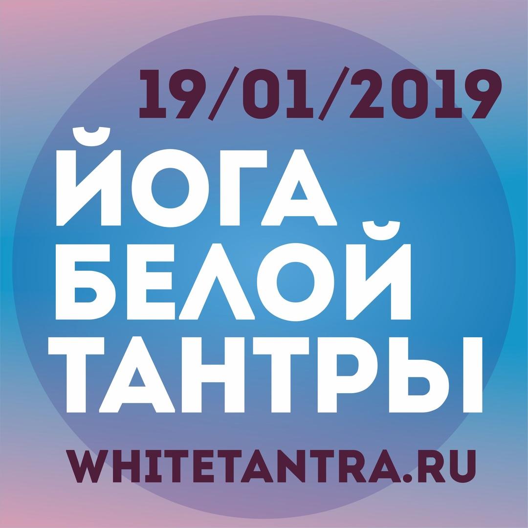 Афиша Йога Белой Тантры 2019