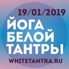 Йога Белой Тантры 2019