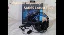 Шикарные игровые наушники SADES Locust Plus Обзор AliExpress