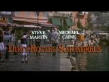Отпетые Мошенники Dirty Rotten Scoundrels (1988) Официальный Трейлер HD