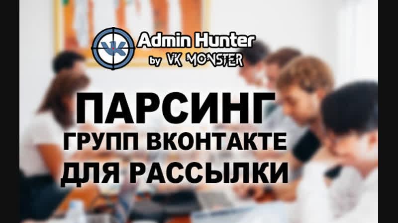 Парсинг Групп Вконтакте для Рассылки Сообщений через Admin Hunter
