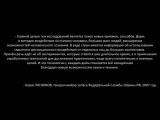 Операторы сознания или Маятники (Зеланд), Летуны (Кастанеда), Паразиты Сознания (К.Уилсон)