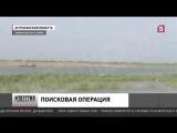 Трагедия в Астраханской области