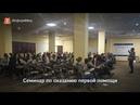Александр Редкокаша Семинар по оказанию первой помощи ИнформМед