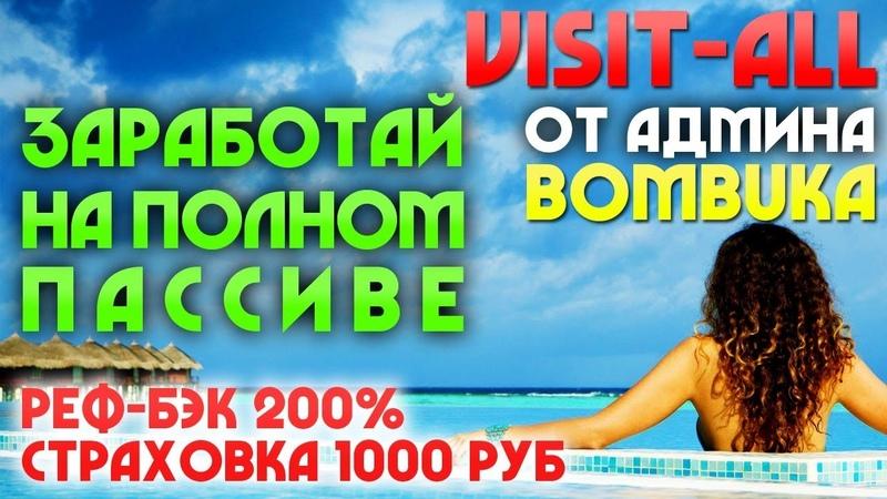 VISIT-ALL.COM Второй проект от админа Bombuka l Страховка 1000 RUB l Реф-бэк 200%