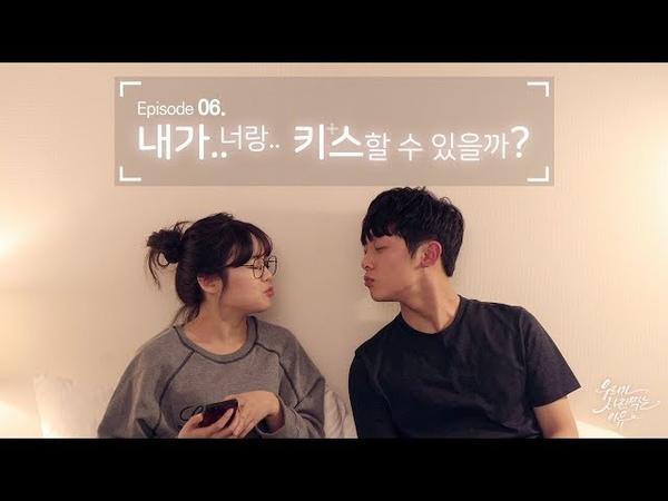 [우사이] EP06 - 내가 너랑 키스할 수 있을까?