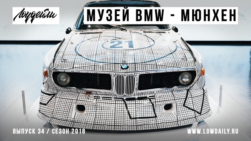 Музей BMW - Мюнхен - BMW Welt Munich. адлер лиганаций россиятурция