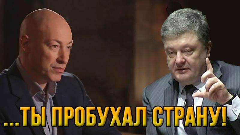 Дмитрий Гордон о Порошенко Он просто жлоб а люди для него рабы