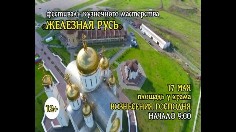 Фестиваль кузнечного ремесла