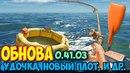 Stranded Deep ОБНОВА УДОЧКА НОВАЯ ШЛЮПКА И ЯКОРЬ 0 41 03