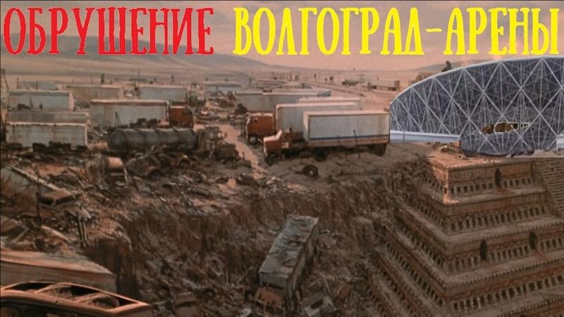 Волгоград и Волжский лишились стадионов. Найдены виновники (это не показывают по ТВ)
