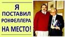 О встрече с Рокфеллером. Николай Левашов - Я поставил его на место !