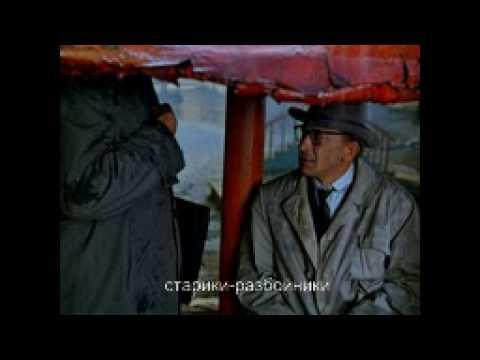 фрагмент фильма Старики-разбойники!