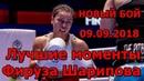 Как ФИРУЗА ШАРИПОВА победила Юлию Куценко Новый последний бой 9 сентября 2018