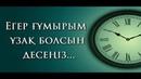 Егер ғұмырым ұзақ болсын десеңіз.../Ерлан Ақатаев ᴴᴰ