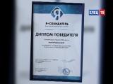 Наша коллега Нонна Родионова стала победителем Всероссийского конкурса журналистских работ «Я — Созидатель»