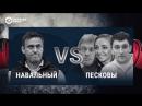 Навальный против Пескова, Медведева и Дерипаски
