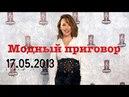 Альбина Джанабаева - Модный приговор 2018