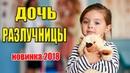 ФИЛЬМ РЕАЛЬНО КЛАССНЫЙ Дочь разлучницы Русские фильмы 2018 Русские мелодрамы 2018